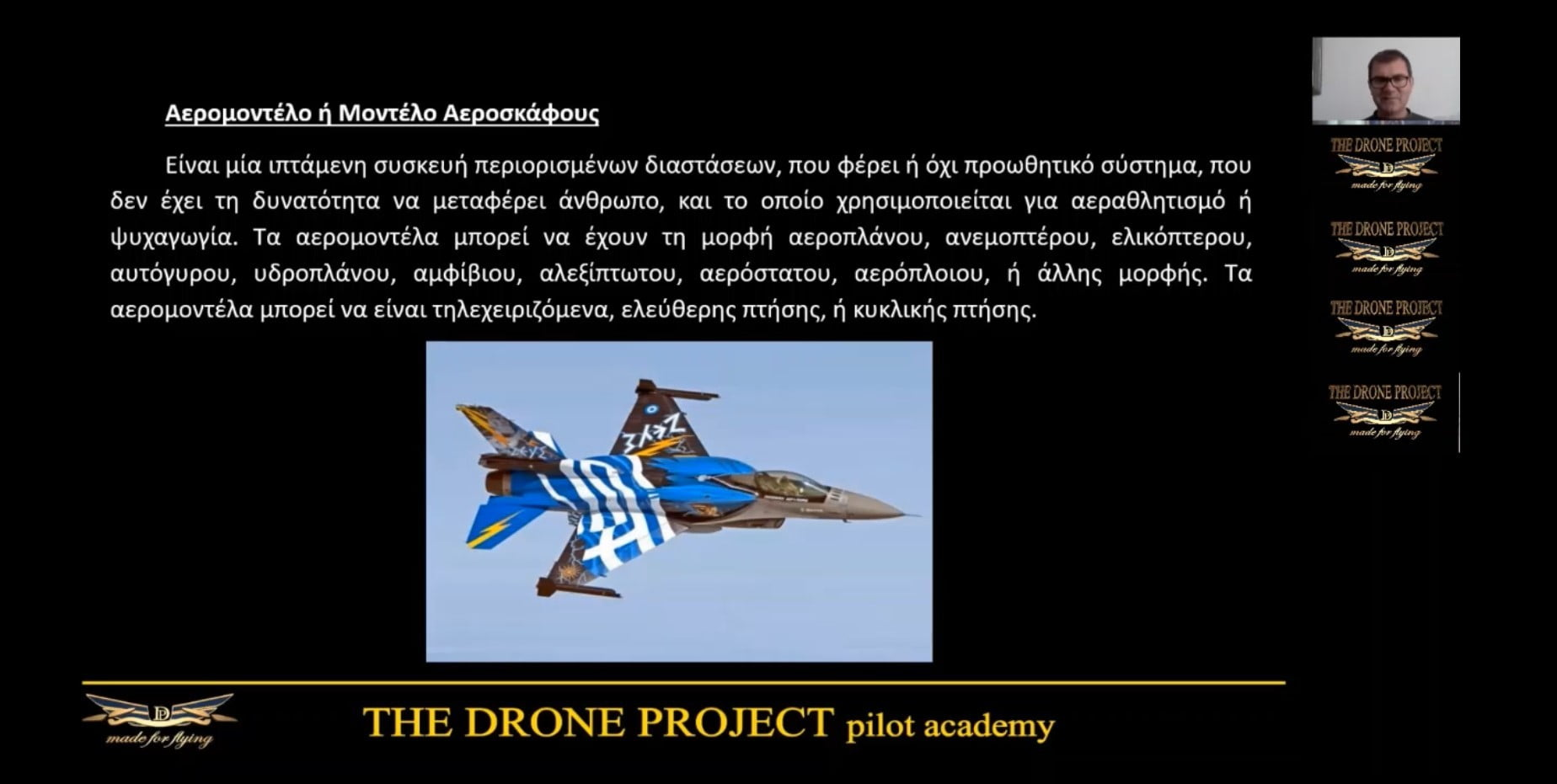 The drone project